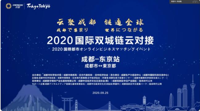 2020国際都市オンラインビジネスマッチングイベントに代表の山本 真也が登壇しました。