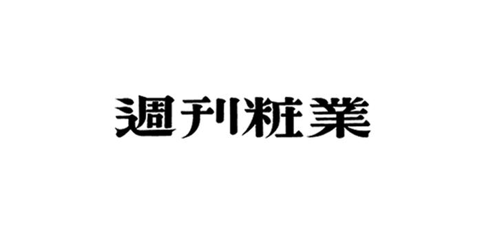 化粧品・日用品業界の流通総合専門紙「週刊粧業」に、代表の山本が掲載されました